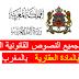 تحميل جميع النصوص القانونية المتعلقة بالمادة العقارية   بالمغرب  pdf