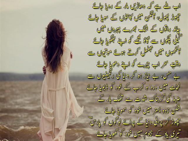 Ab Tey Hai K Dhaarein Maar K Roya Jaaye - Sad Long Urdu Ghazal by Paaris Sohail