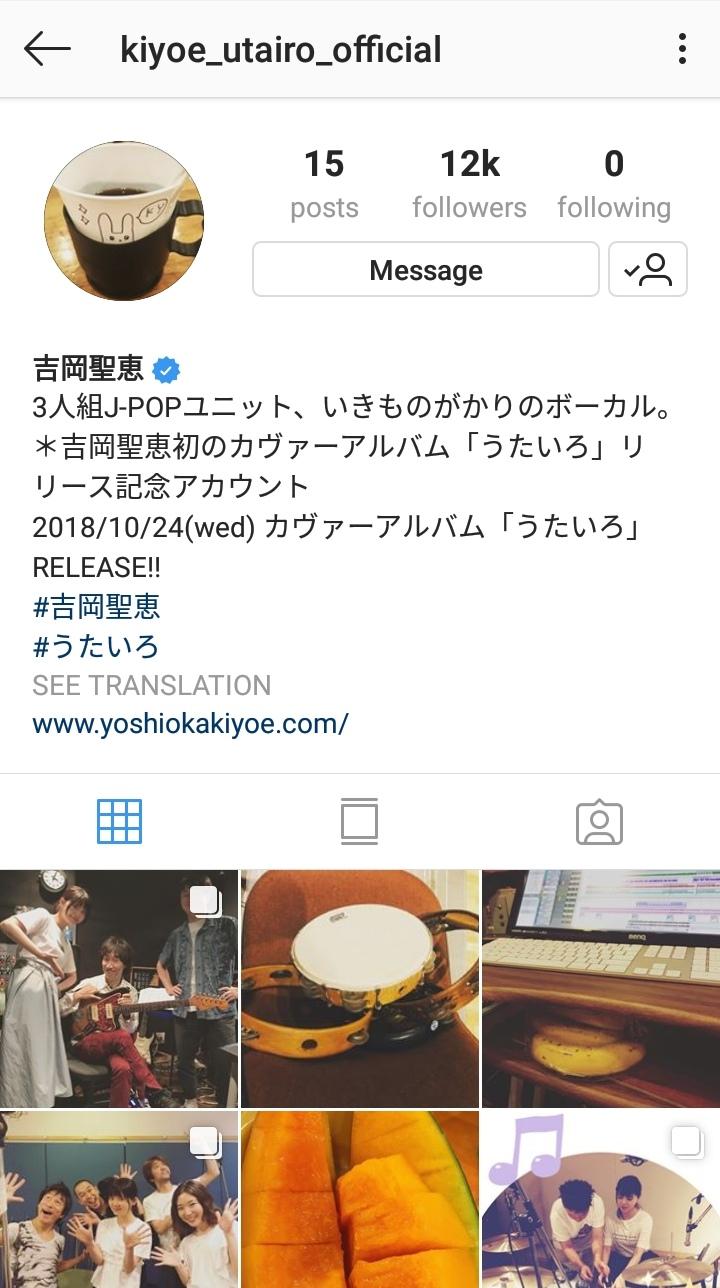 [Ikimonogakari Update] Yoshioka Kiyoe, to release a cover album IMG_20180916_161230