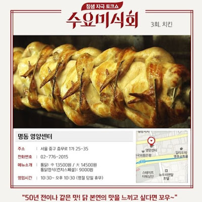 Wednesday Food Talk ep 3 Yeongyang Center Myeongdong Main Banpo Chicken Hanchu Samgyetang soup Rotisserie garlic chili Hamburger Steak Deep fried Chili Pepper Stir-fried Rice Cake Tteok-bokki enjoy korea hui