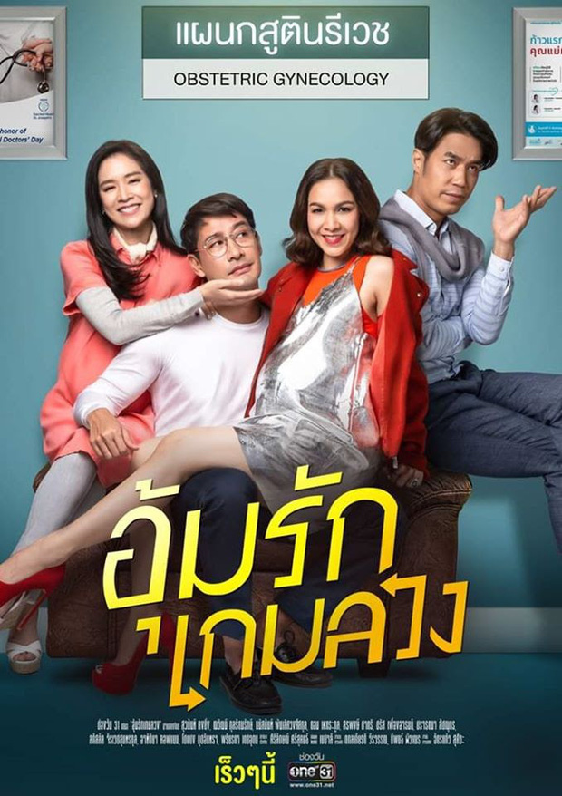 Hoán Đổi Cục Cưng - Oum Rak Game Luang (2020)