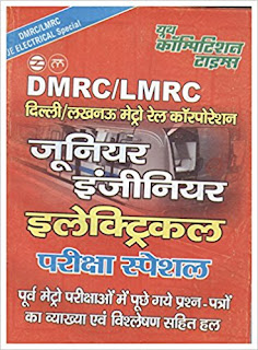 LMRC JE Previous Year Question Ppaper PDF All Branch