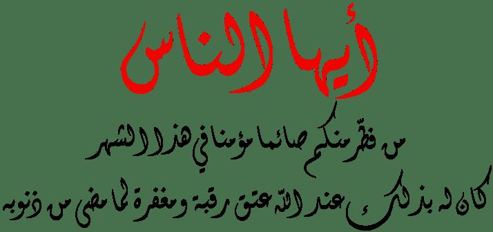 Kaligrafi Dan Desain Grafik Terkait Ramadhan