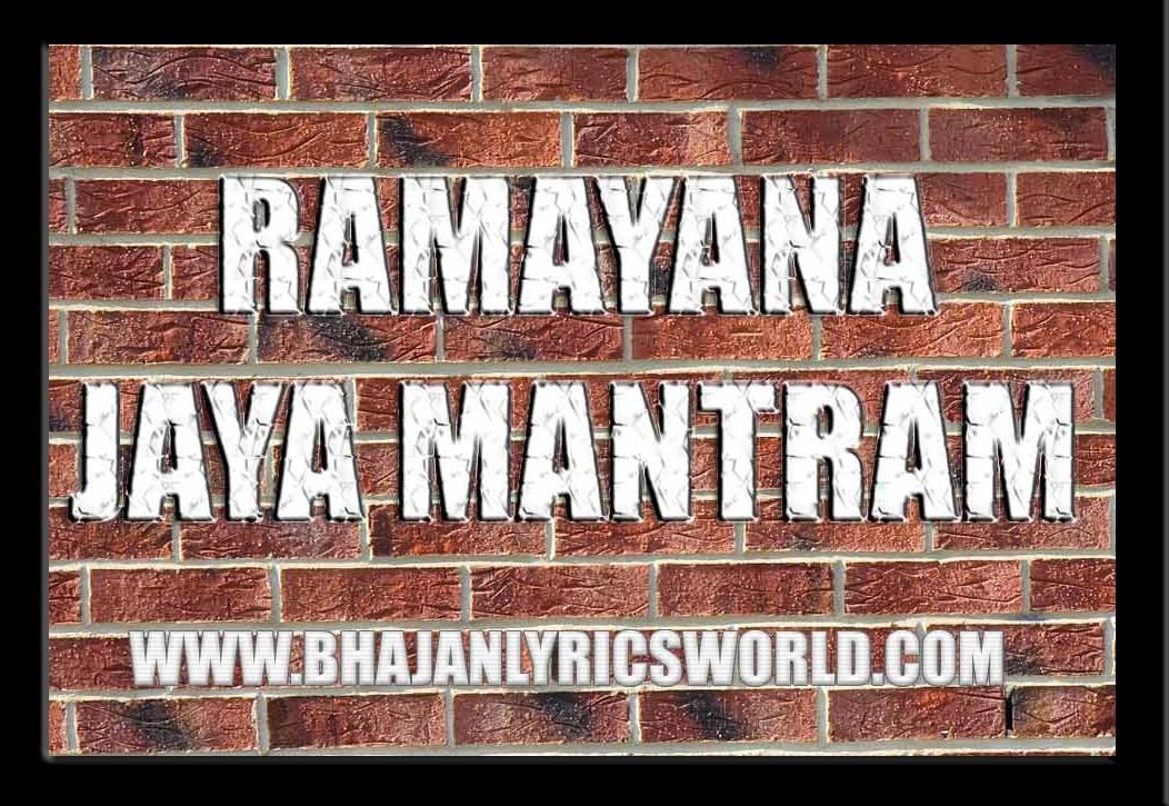 Ramayana Jaya Mantram Lyrics in Tamil | Bhajan Lyrics World