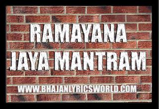 RAMAYANA-JAYA-MANTRAM