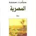 المصرية PDF - جيلبرت سينويه