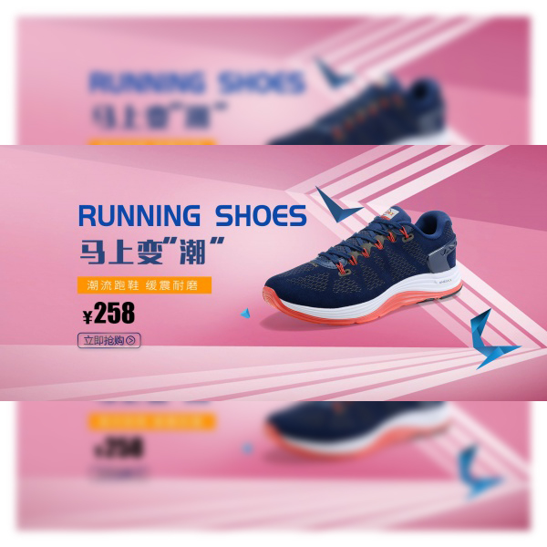 Taobao running shoes poster PSD material free psd template