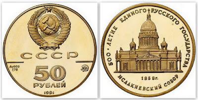 Монета 50 рублей 1991 г. Исаакиевский собор, Санкт-Петербург. Серия:  500-летие единого Русского государства.