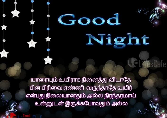 100 Best Good Night Images In Telugu For Whatsapp 2019 Good