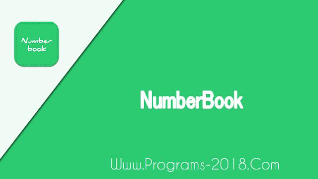 موقع نمبر بوك السعودي اون لاين 2018 مجانا بدون تحميل Saudi Number Book Online