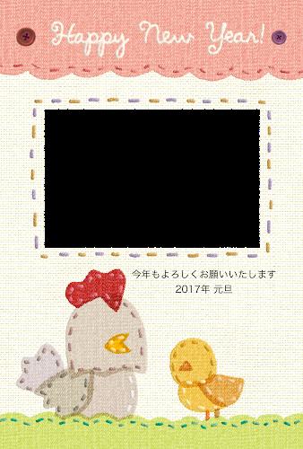 ニワトリとヒヨコの刺しゅう年賀状(酉年・写真フレーム)