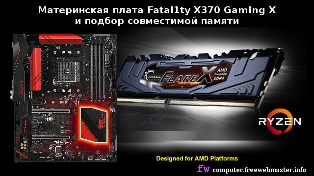 Материнская плата Fatal1ty X370 Gaming X и подбор совместимой памяти
