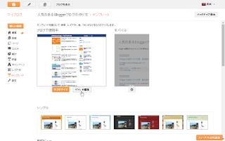 テンプレート・HTML編集の画像