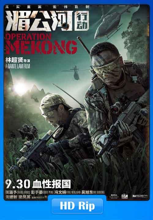 Operation Mekong 2016 Poster