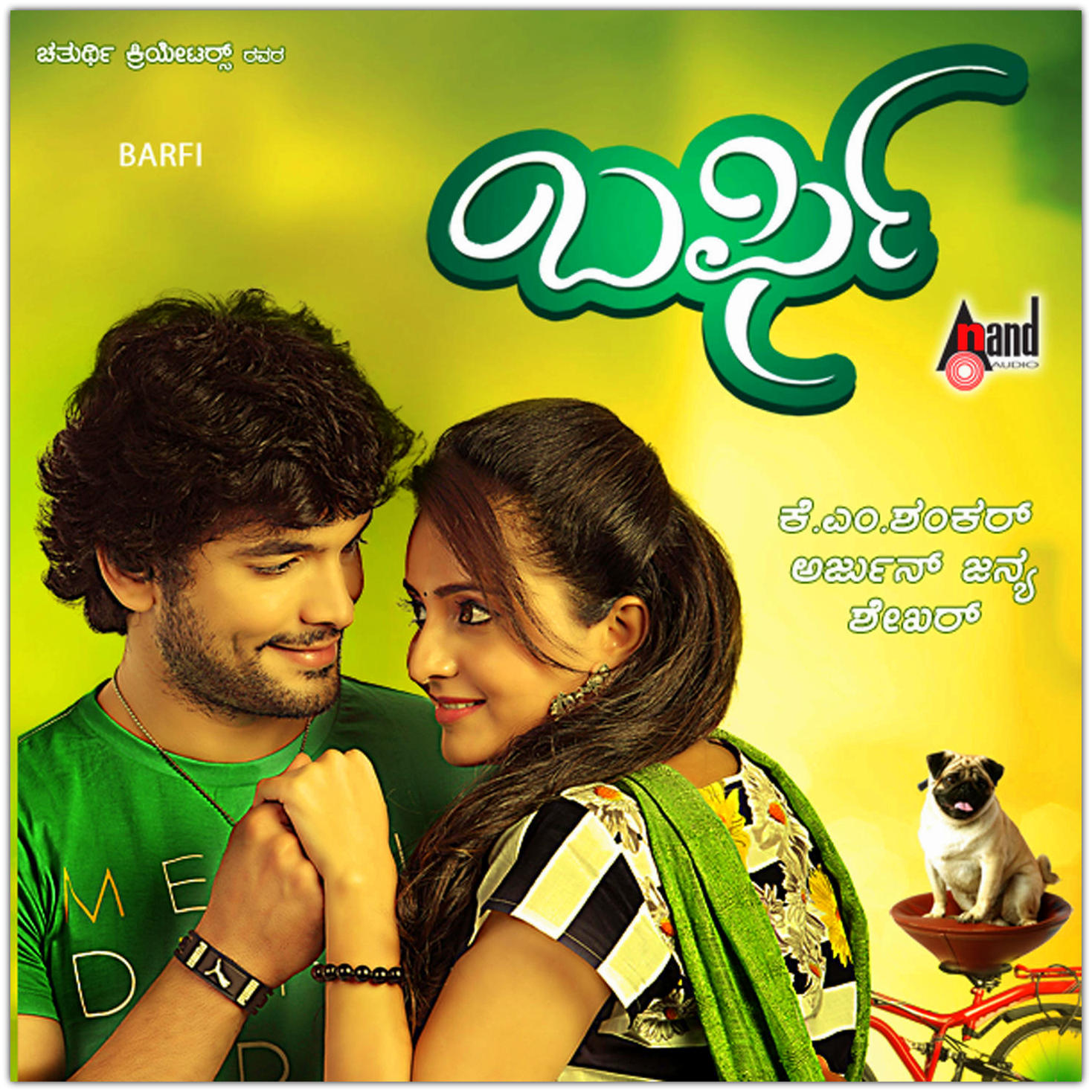 New Song No Need Mp3: Kannada Mp3 Songs: August 2013