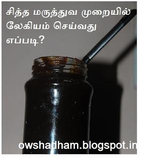 siddha legiyam legiyam in english, legiyam preparation in tamil and english legiyam eppadi seivathu, legiyam seimurai, thaathu pusti legiyam legiyam maruthuva legiyam, skm legiyam. லேகியம் செய்முறை விளக்கம், லேகியம் செய்ய தேவையான மூலிகைகள், லேகியம் எப்படி செய்ய வேண்டும், சித்தர்கள் லேகியம், சித்த மருத்து தன்மையுடை லேகியம்.
