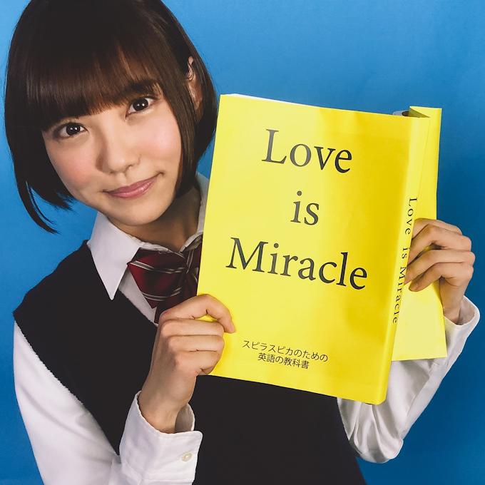 Download Midara na Ao-chan wa Benkyou ga Dekinai ED