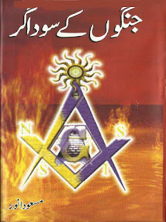 Jango K Saudagar pdf by Masood Anwar download