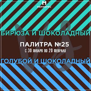http://memuaris.blogspot.ru/2017/01/blog-memuaris-palitra25.html