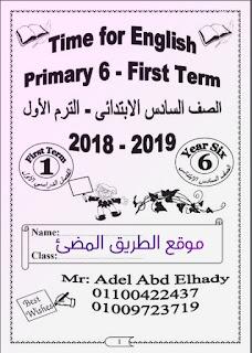 تحميل مذكرة الانجليزى,للصف السادس الابتدائى 2019 , لمستر عادل عبد الهادى