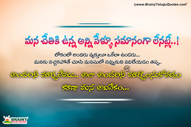 life quotes in telugu, society value quotes in telugu, self motivational quotes in telugu