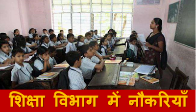 government jobs for school teachers