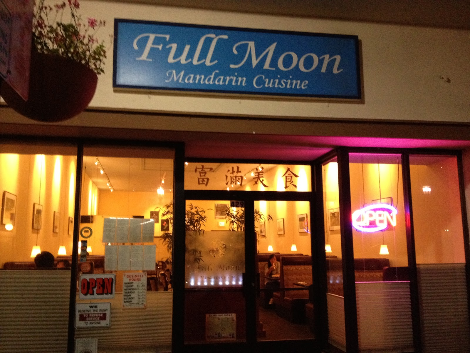 2 Dudes Who Love Food Full Moon Chinese Restaurant Monterey Bay Ca