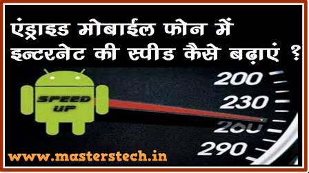 Boost Speed Your Android Hindi