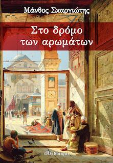 https://www.dioptra.gr/Vivlio/507/712/Sto-dromo-ton-aromaton/