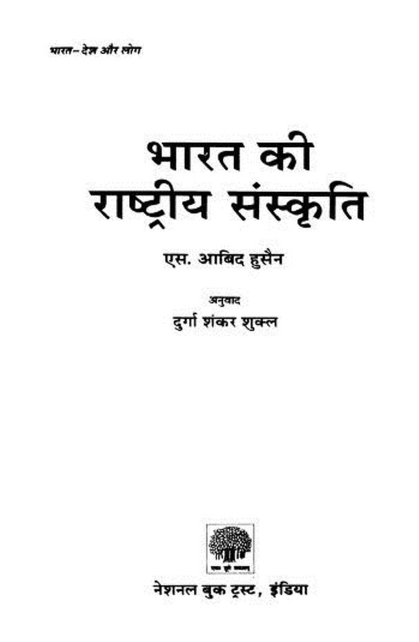 bharat-ki-rashtriya-sanskriti-abid-hussain-भारत-की-राष्ट्रीय-संस्कृति-आबिद-हुसैन