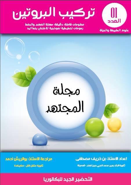 العدد الأول من مجلة المجتهد في علوم الطبيعة والحياة - لطلبة البكالوريا