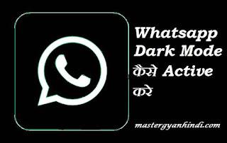 whatsapp me dark mode kaise use kare