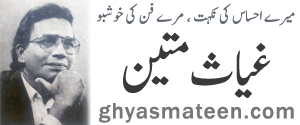 Ghyas Mateen | غیاث متین | Urdu_Poetry | Ghazals | Nazms | Official website