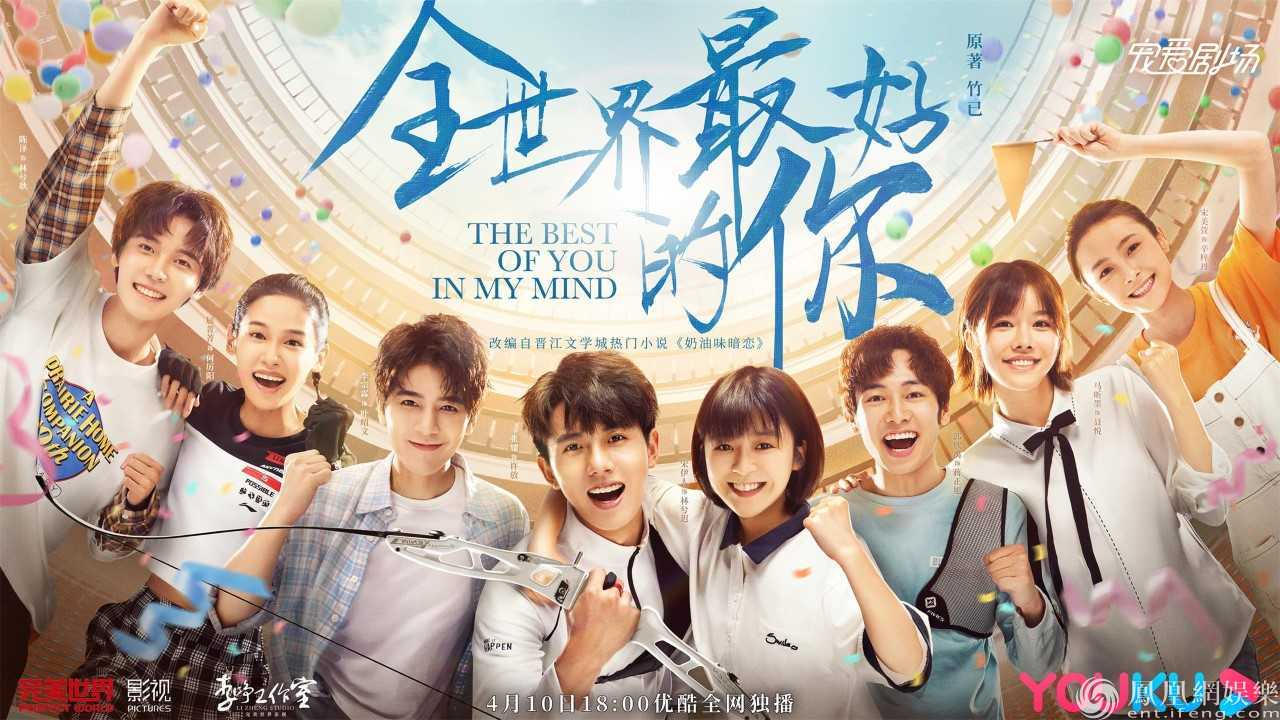 Nonton Download The Best of You in My Mind (2020) Sub Indo
