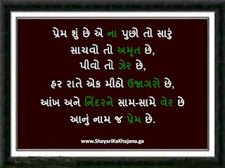 Gujarati shayari_prem shu chhe na puchho to saru frome shayari ka khajana in gujarati shayari nad hindi shayari