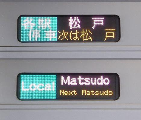 常磐線 各駅停車 松戸行き2 小田急4000形
