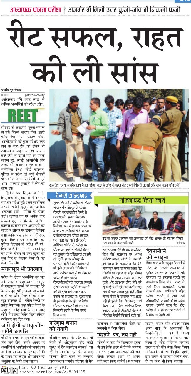 Latest News on Rajasthan REET Exam 2016 by Rajasthan patrika