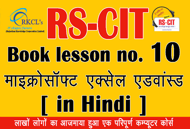 """Rscit book chapter"" ""Microsoft Excel Advance"" ""rs cit online test"" ""Quiz"" ""Official book or RSCIT"" ""rscit online test"" ""rscit mock test"" ""Charts in excel"" ""Spark line in excel"" ""Goal Seek in Excel"" ""Data Analysis in Excel: Pivot Table"" ""New Facilities in Excel 2010 of rscit official book in hindi"" ""learn rscit"" ""LearnRSCIT.com"" ""LiFiTeaching"" ""RSCIT"" ""RKCL"""