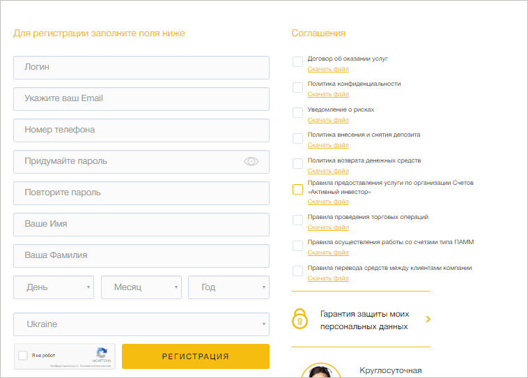Регистрация на privatefx.com