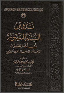 تدوين السنة النبوية نشأته وتطوره من القرن الأول إلى نهاية القرن التاسع الهجري -  محمد الزهراني