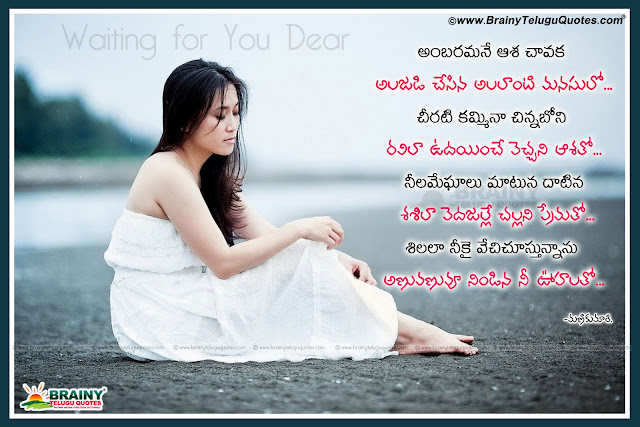 Heart Touching I Miss You Quotes Messages In Telugu With Alone Girl