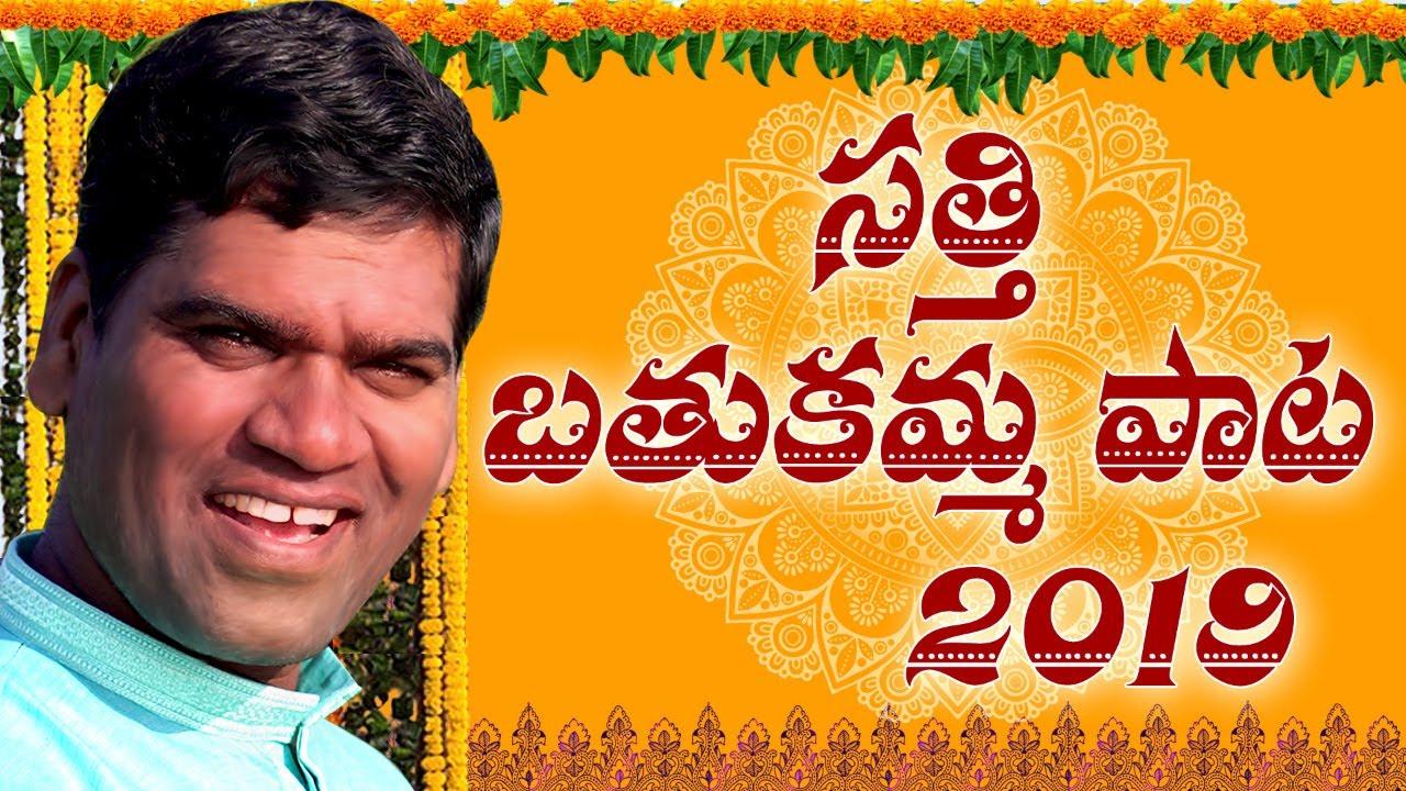 Bathukamma Song 2019    Bithiri Sathi    సత్తి బతుకమ్మ పాట    Dr. Kandikonda    Bhole Shavali