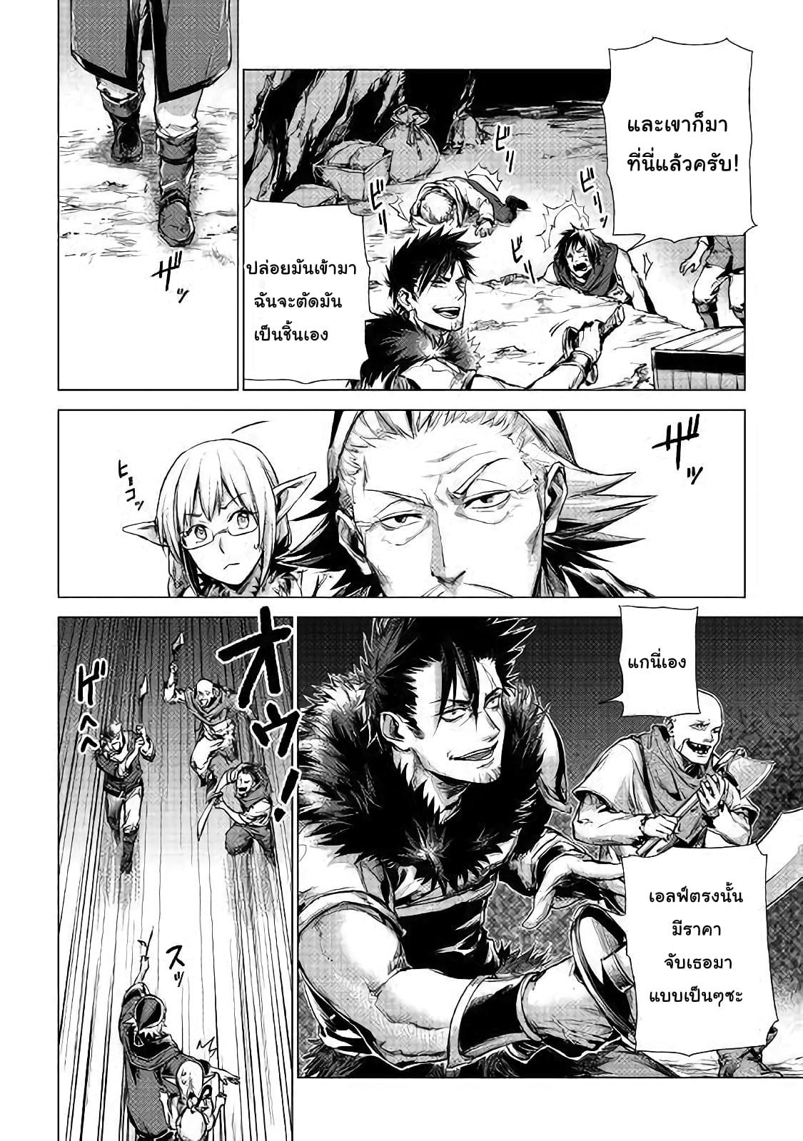 อ่านการ์ตูน Ojii sama ga iku ตอนที่ 2 หน้าที่ 26