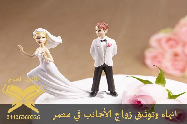 زواج الاجانب, زواج اجانب, اجراءات زواج الاجانب, شروط زواج الاجانب