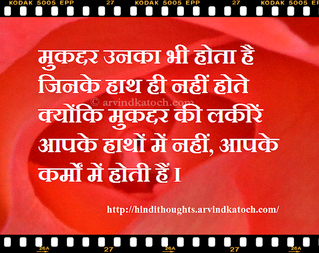 Handless, fate, lines, hands, deeds, Hindi Thought, Hindi Quote,