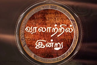 Varalaatril Indru 09-01-2019 – THIS DAY IN HISTORY