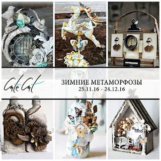 http://cutecutblog.blogspot.ru/2016/11/9.html