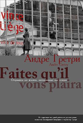 Андре Гретри. Отрывки из жизни, написанные им самим