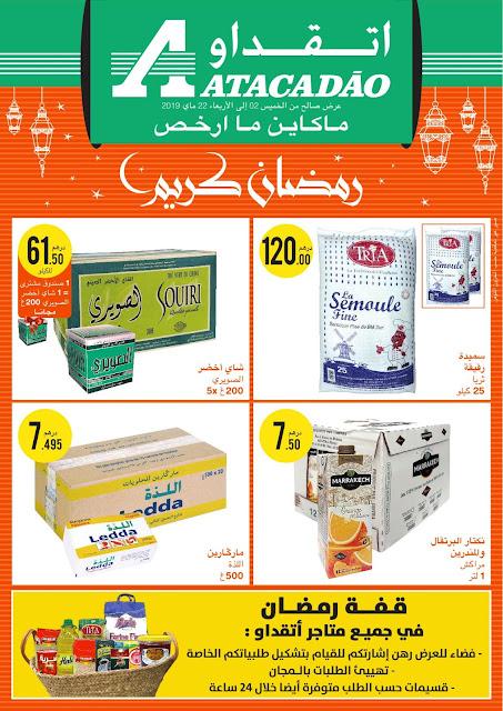 catalogue atacadao maroc mai ramadan 2019