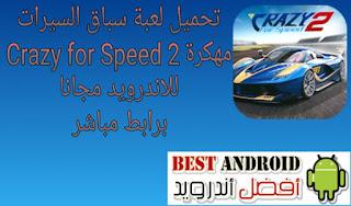 تنزيل لعبة السباق كريزي فور سبيد مهكر ، تحميل لعبة السباق Crazy for Speed 2 مهكرة للاندرويد مجانا برابط مباشر، crazy for speed 2 mod apk، أفضل ألعاب سباق السيارات مجانا